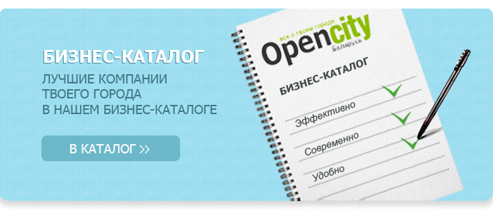 opencity.by